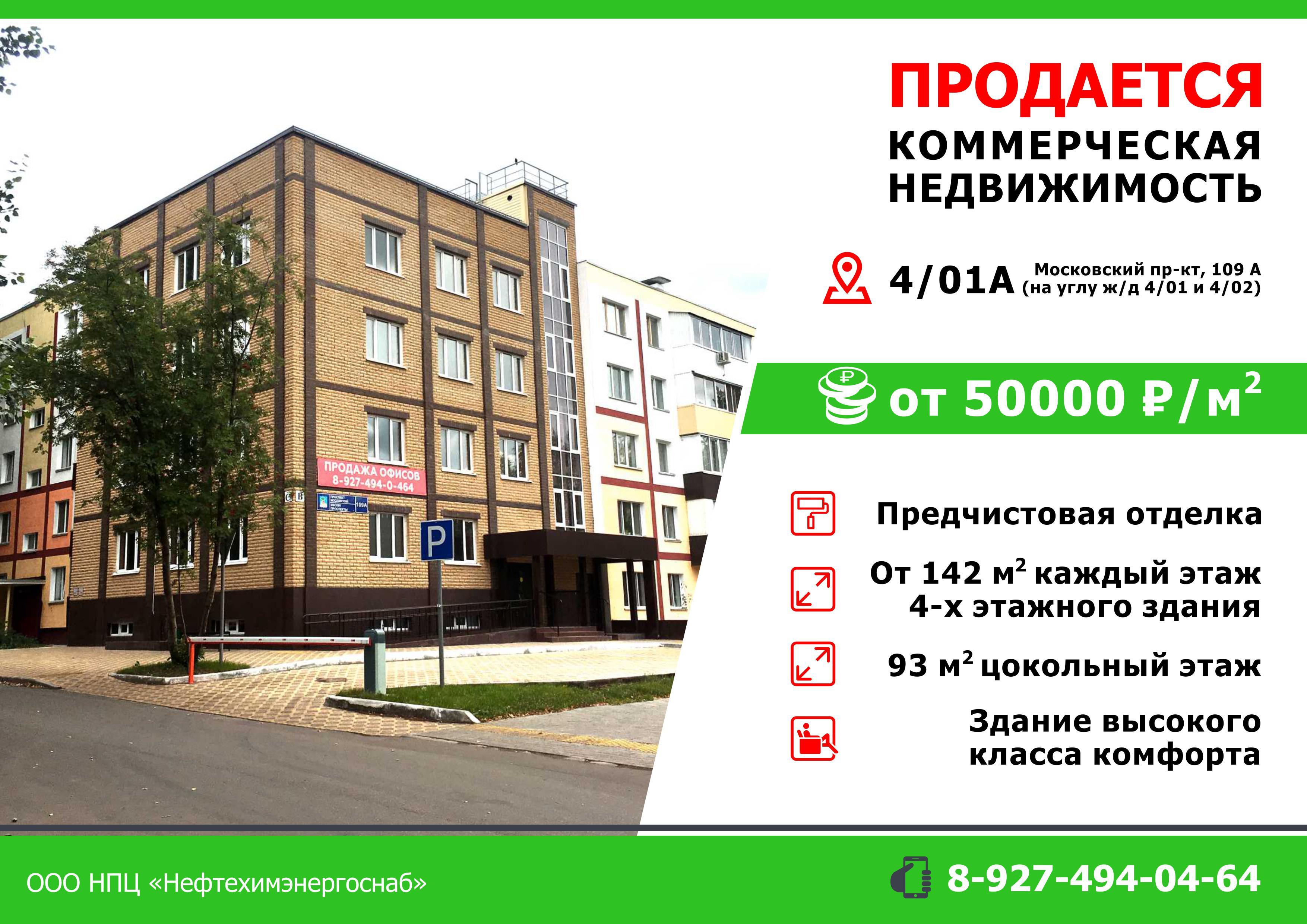 Продажа рекламы в коммерческой недвижимости аренда коммерческой недвижимости в павлограде